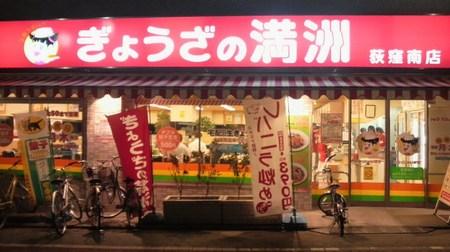 gyozanomanshu-tenpo.jpg